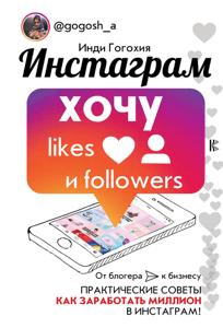 Инстаграм: хочу likes и followers - Инди Гогохия pdf download