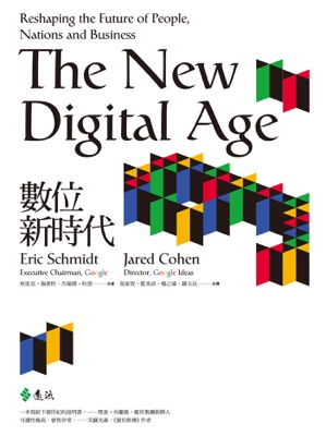 數位新時代 - Eric Schmidt & Jared Cohen pdf download