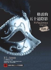 格雷的五十道陰影II:束縛 - E L James & 朱立雅 pdf download