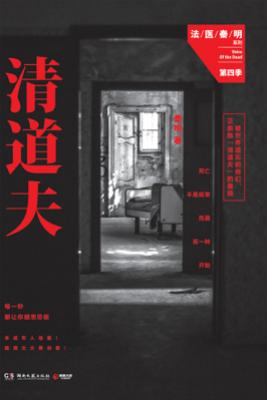 清道夫 - 秦明