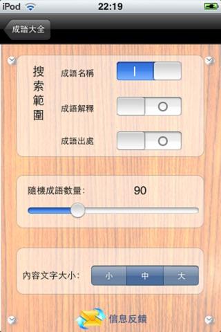 成語大全(繁體版) app: insight & download.