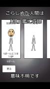 現実頭皮-完全なるクソゲーシミュレーションスクリーンショット3
