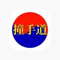 Tang Soo Do Forms Diagrams Fuse Tap Wiring Diagram Names Of Creativehobby Store U200etangsoodo Flashcards On The App List