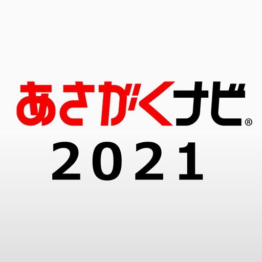 【あさがくナビ2021】インターン・就活準備アプリ