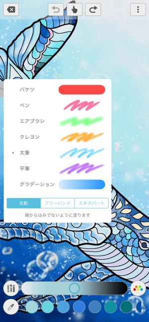 メディバン ぬりえ Screenshot