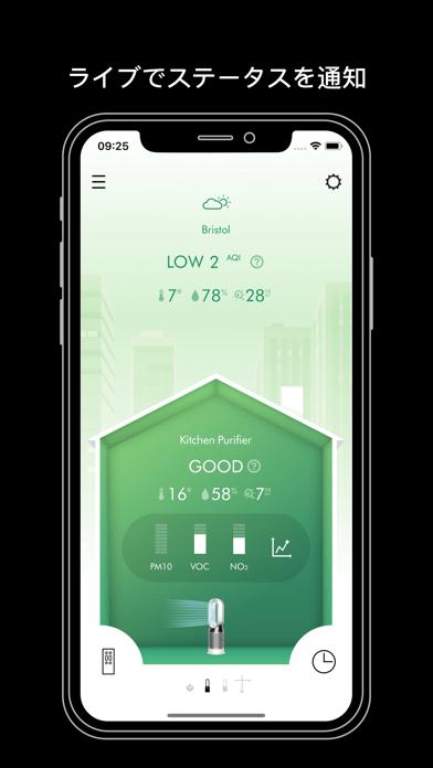 「Dyson Link」 - iPhoneアプリ | APPLION
