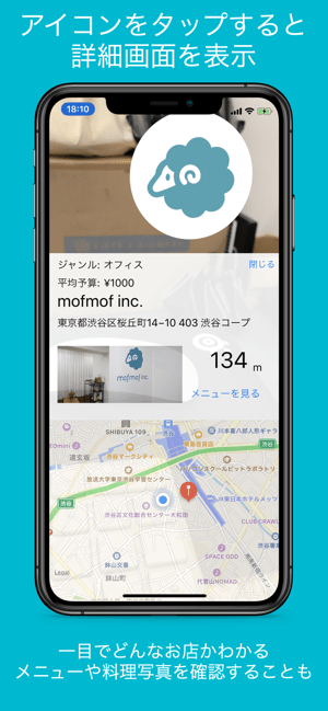 meshiqoo - ARで飲食店を検索 ARグルメナビ Screenshot