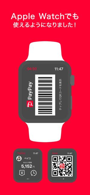 PayPay-ペイペイ(キャッシュレスでスマートにお支払い) Screenshot