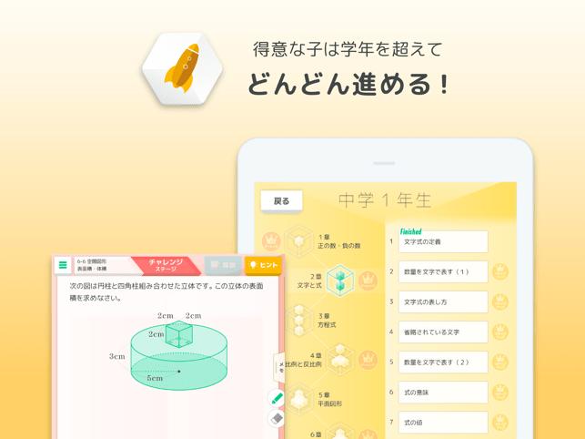 小学算数/中学数学 | キュビナ・ウィズ・ライト Screenshot