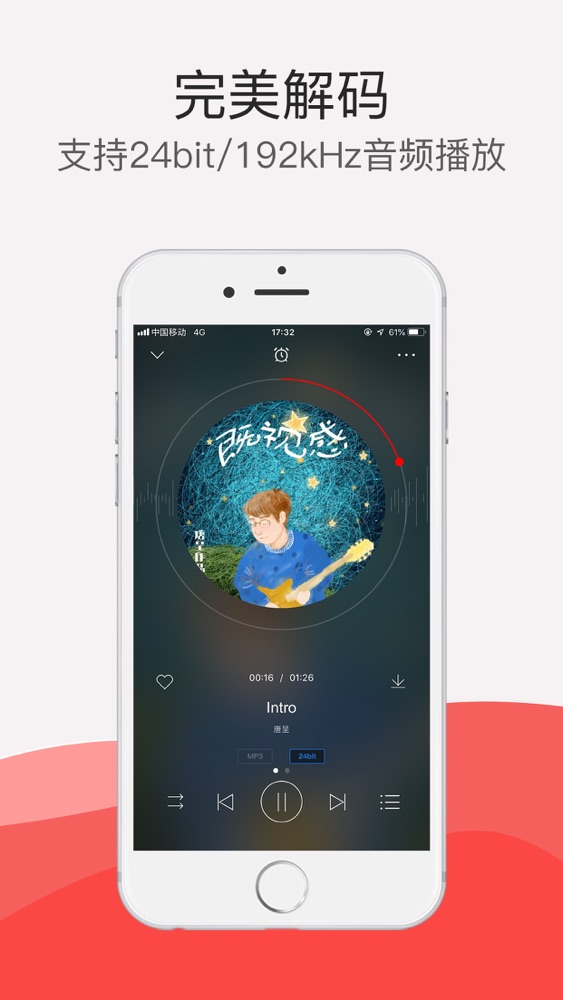 HiFi音樂pro - 聲歷其境 App for iPhone - Free Download HiFi音樂pro - 聲歷其境 for iPhone at AppPure