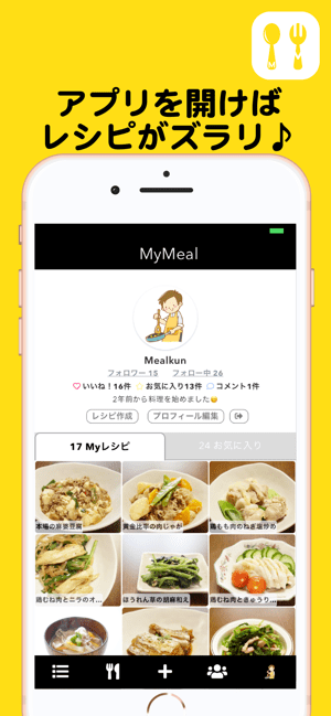 ‎MyMeal Screenshot