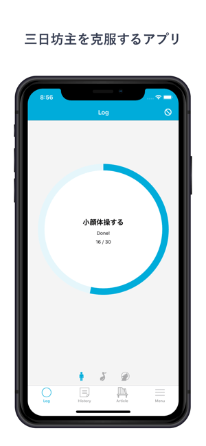 継続する技術 Screenshot