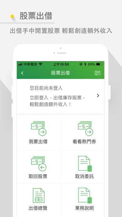 國泰證券 e櫃臺 App Data & Review - Finance - Apps Rankings!
