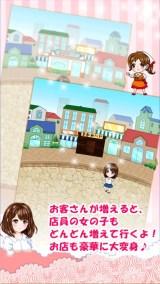 美少女×サバ味噌屋 -美少女育成放置系ゲーム-紹介画像5