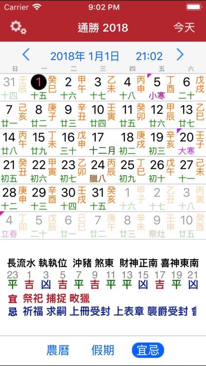 通勝 2018 - 十三行作品 by Firm 13 Limited