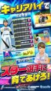 プロ野球バーサススクリーンショット4