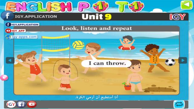 English P1 T1 Screenshot