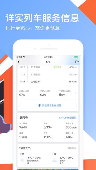 【高鐵管家 - 火車票機票云端自動搶票】應用信息 - iOS App基本信息|應用截圖|描述|內購項目|視頻預覽|發布 ...
