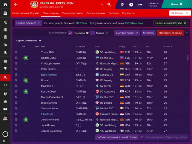 Football Manager 2019 Touch Screenshot