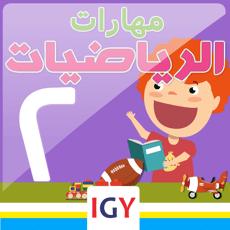 Math Arabic 2