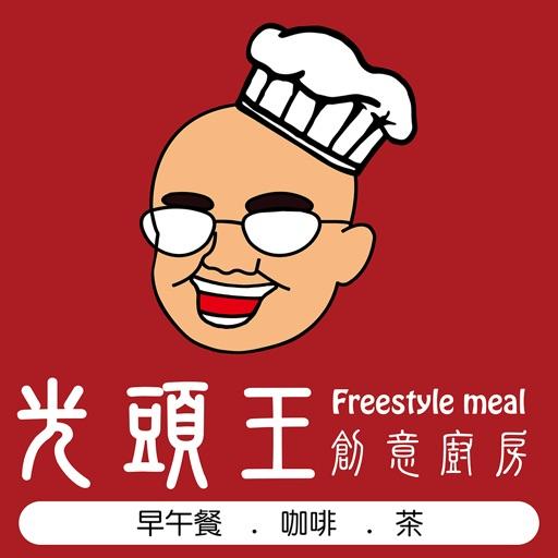 光頭王廚房 by 新光保全