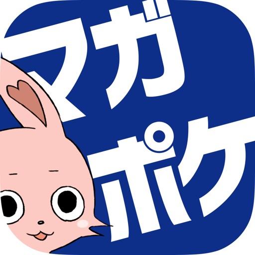 マガポケ - 人気マンガが毎日楽しめるコミックアプリ