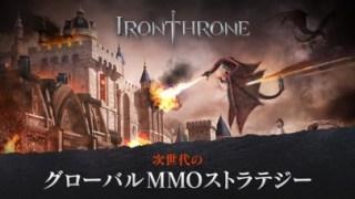 アイアン・スローン(Iron Throne)スクリーンショット1
