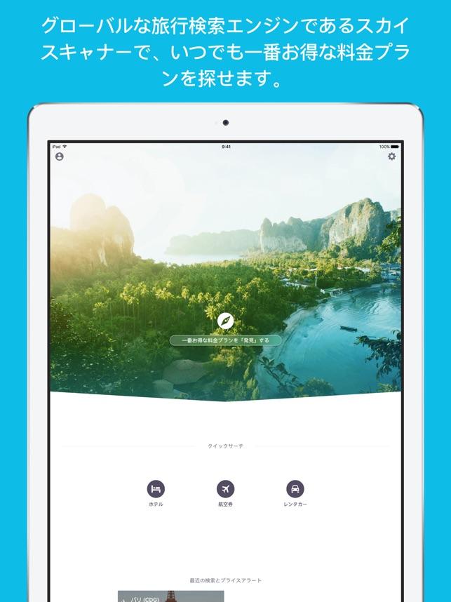 Skyscanner 格安航空券検索 Screenshot