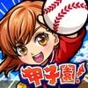 ぼくらの甲子園!ポケット 高校野球ゲームアイコン