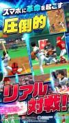 プロ野球バーサススクリーンショット2
