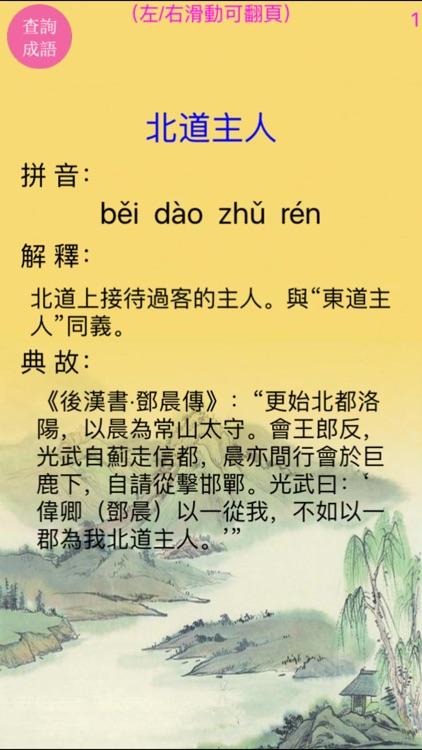 成語詞典-現代成語漢語辭典大全(無廣告版) by tang xiangheng