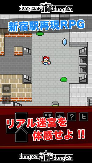 新宿ダンジョン Screenshot