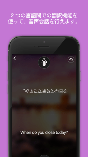 Microsoft 翻訳 Screenshot