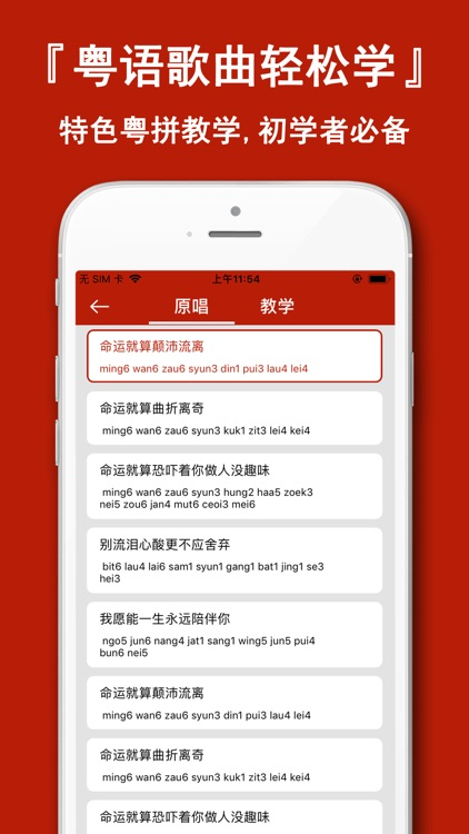 粵語學習通-學粵語歌曲拼音翻譯 by fang guoli
