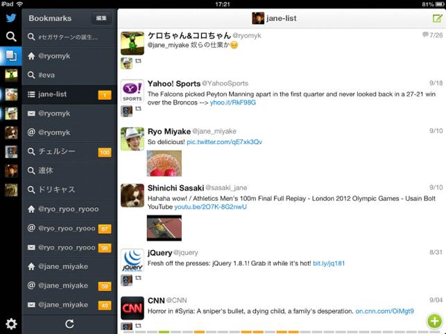 Janetter for Twitter Screenshot