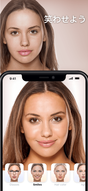 FaceApp - AI表情エディタ Screenshot