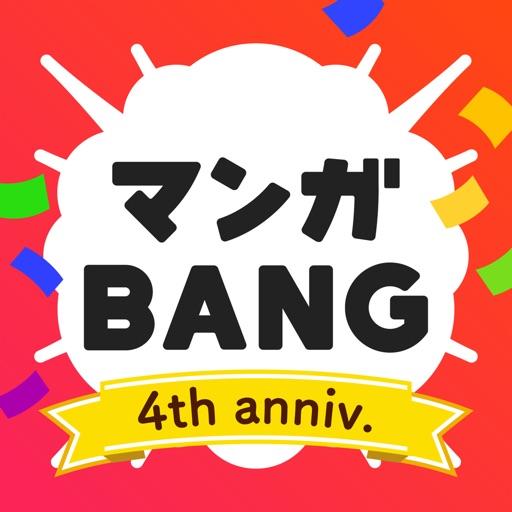 マンガBANG!人気漫画が毎日読めるマンガアプリ