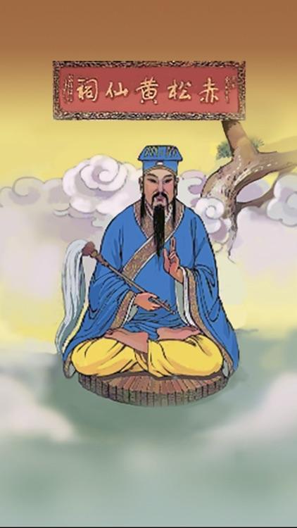 黃大仙靈簽 Wong Tai Sin by Suk fun Man