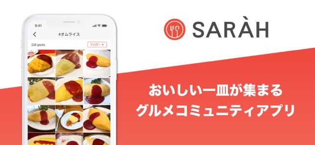 SARAH(サラ)一皿から探せるグルメコミュニティアプリ Screenshot