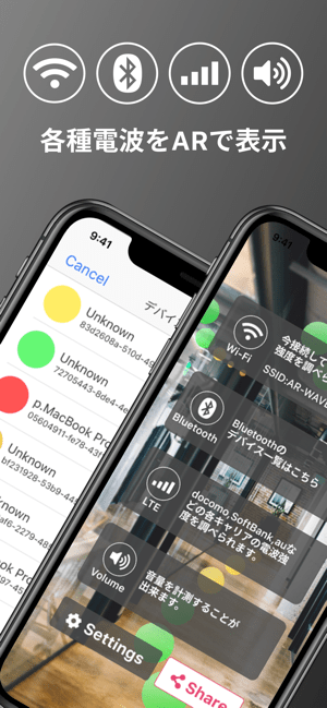 ‎AR-WAVE -WiFiを見える化 Screenshot