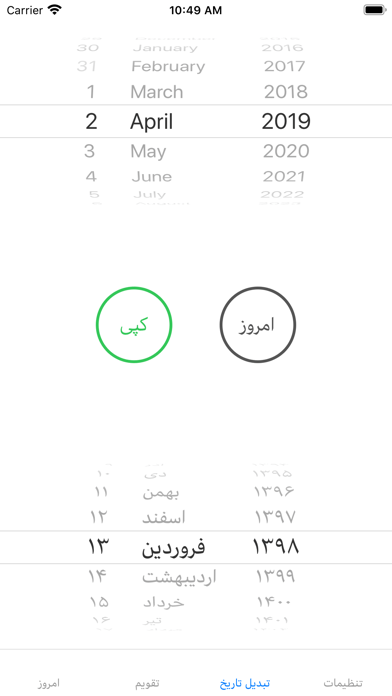 Persian Calendar Pro IPA Cracked for iOS Free Download