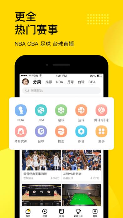 【企鵝體育-看NBA足球賽事視頻直播】應用信息 - iOS App基本信息 應用截圖 描述 內購項目 視頻預覽 發布時間 ...