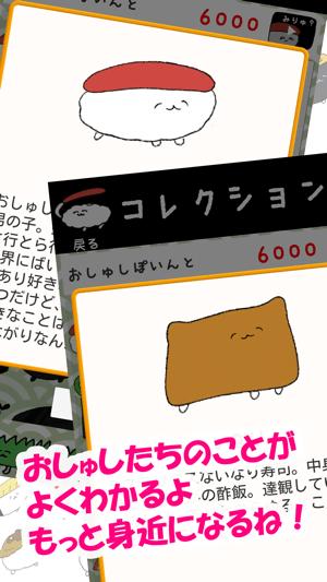おしゅしだよ かんじおぼえりゅよ Screenshot