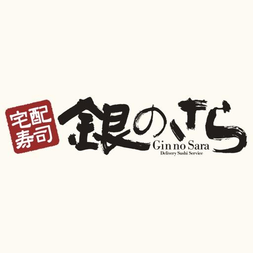 宅配寿司 銀のさら【公式】注文アプリ