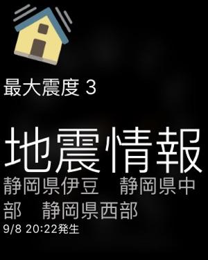 Yahoo!防災速報 Screenshot
