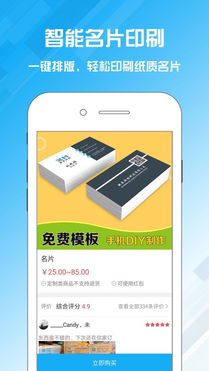 名片設計寶 - 名片制作一鍵排版印刷 by 廣州新米網絡科技有限公司