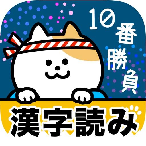 漢字読み10番勝負(漢字読み方クイズ)