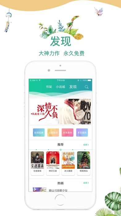 全本txt小說書城-穿越言情書包小說大全 App Download - Android APK