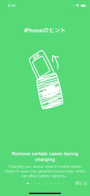 バッテリーケア(Battery Care) Screenshot