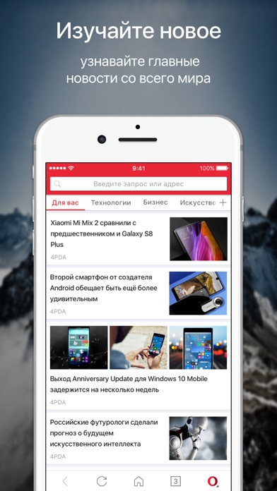 Веб-браузер Opera Screenshot